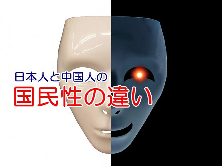 日本人と中国人の国民性の違い