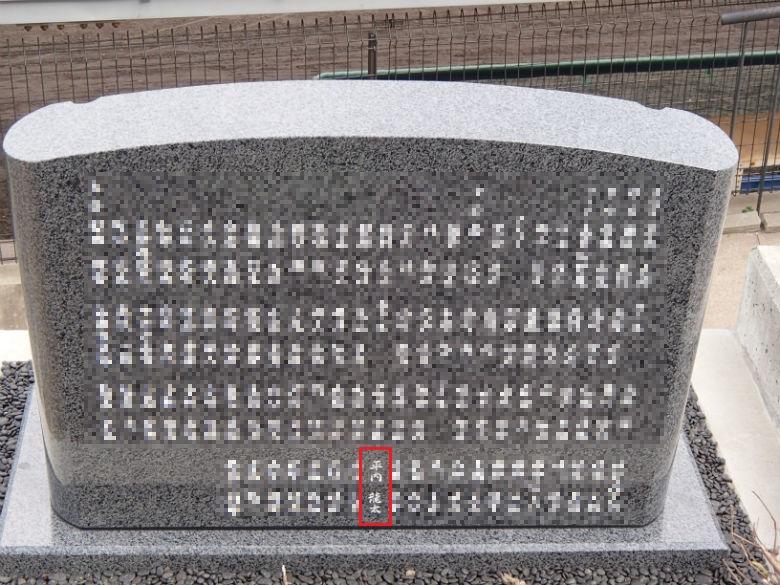 記念碑の背面に当時高校1年生だった平内龍太選手の名が彫刻