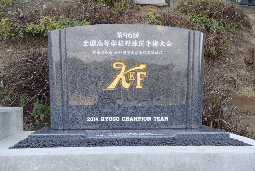 第96回「全国高等学校野球選手権大会」出場記念碑・神戸国際大附属高校の硬式野球部