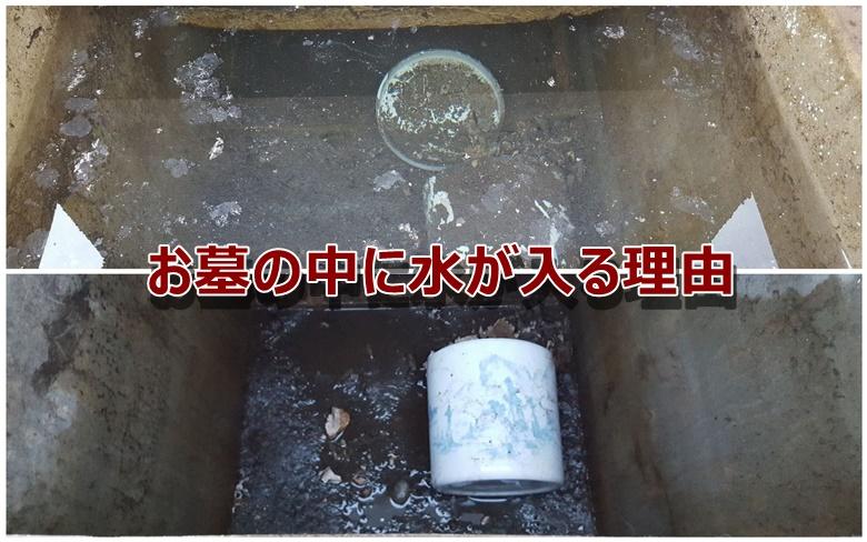 お墓の中に水が入る理由
