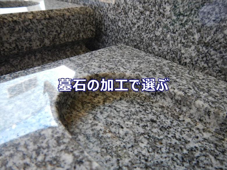 墓石の加工で選ぶ