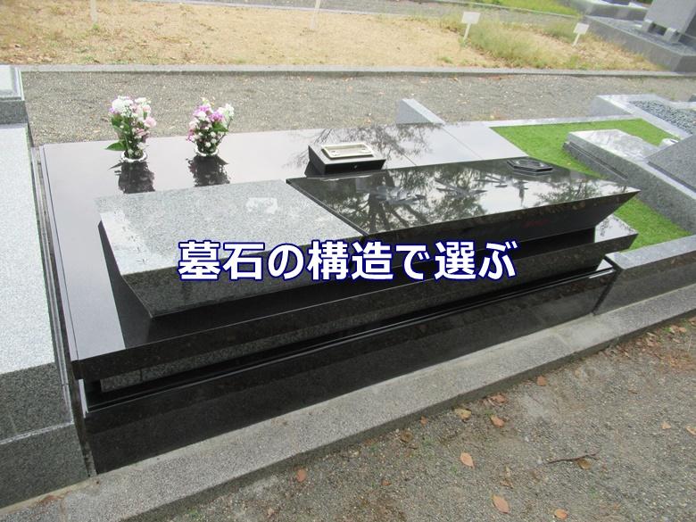墓石の構造で選ぶ
