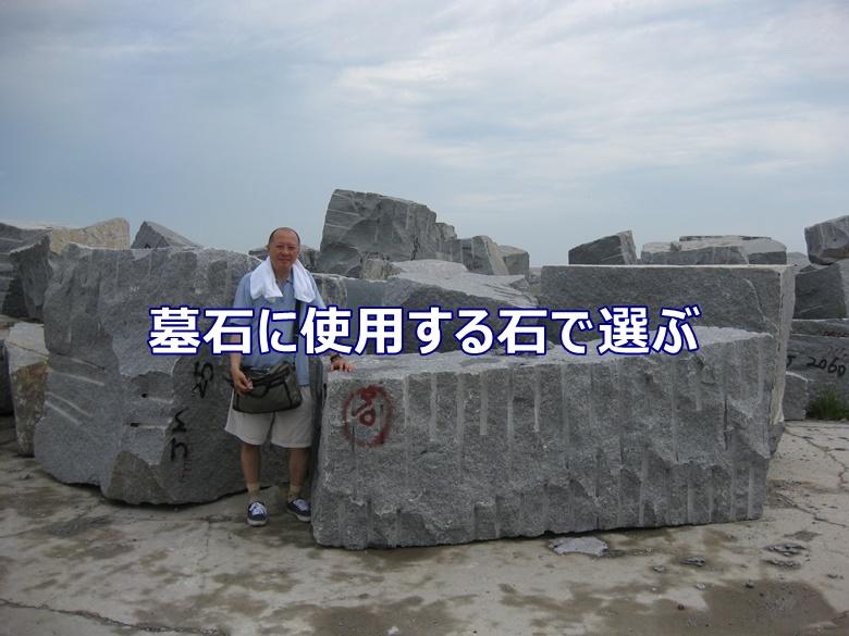 墓石に使用する石で選ぶ
