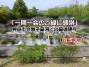 「一期一会のご縁に感謝」神戸市立舞子墓園での墓碑建立【お客様の声・口コミ】