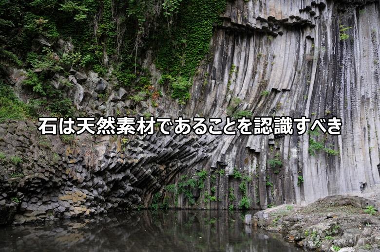 石は天然素材であることを認識すべき