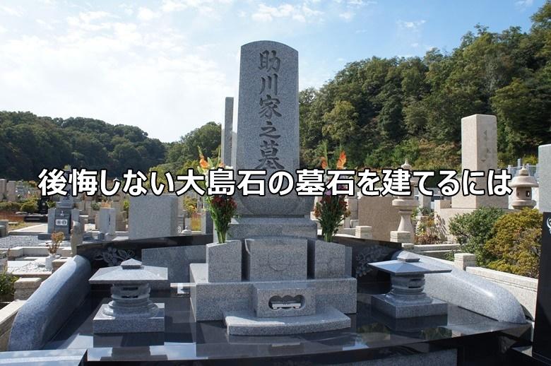 後悔しない大島石の墓石を建てるためには