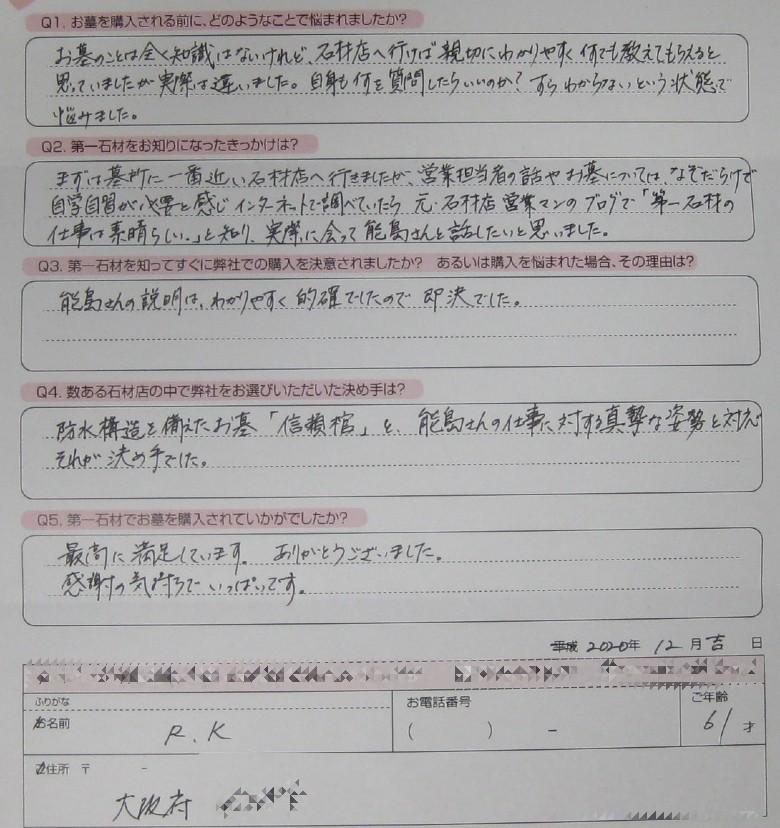 """【お客様アンケート】""""納骨室に水が入らない""""芝生墓地デザイン墓石"""