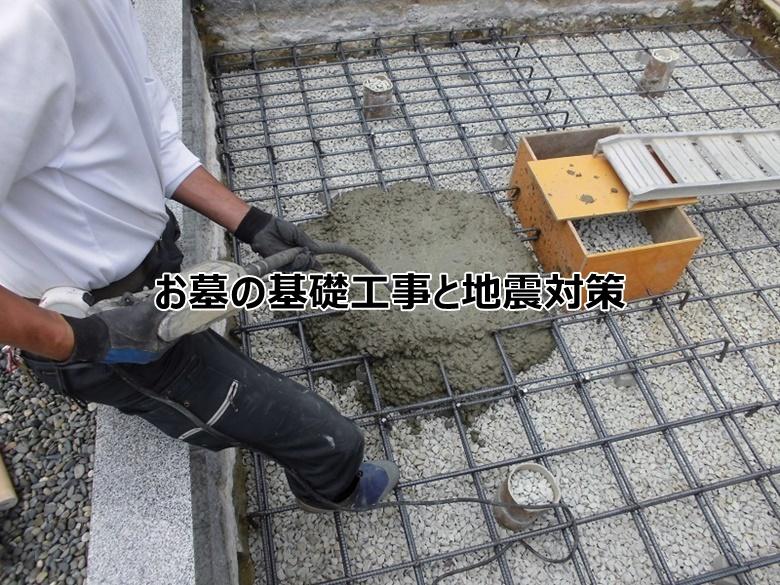 知っておきたいお墓の基礎工事と地震対策