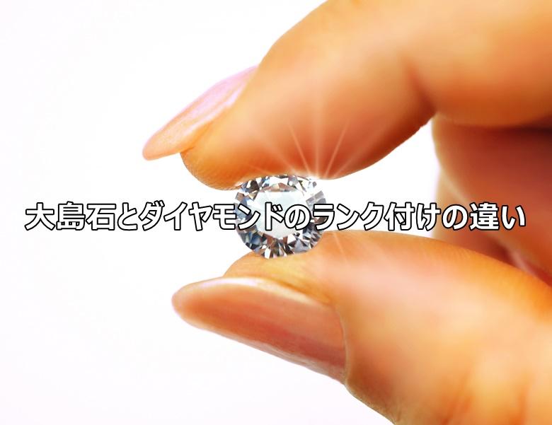 大島石とダイヤモンドのランク付けの違い