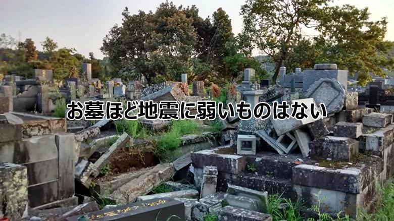 お墓ほど地震に弱いものはないのです!