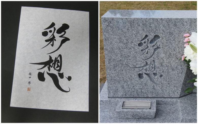 デザイン書道家揮毫の墓石彫刻文字