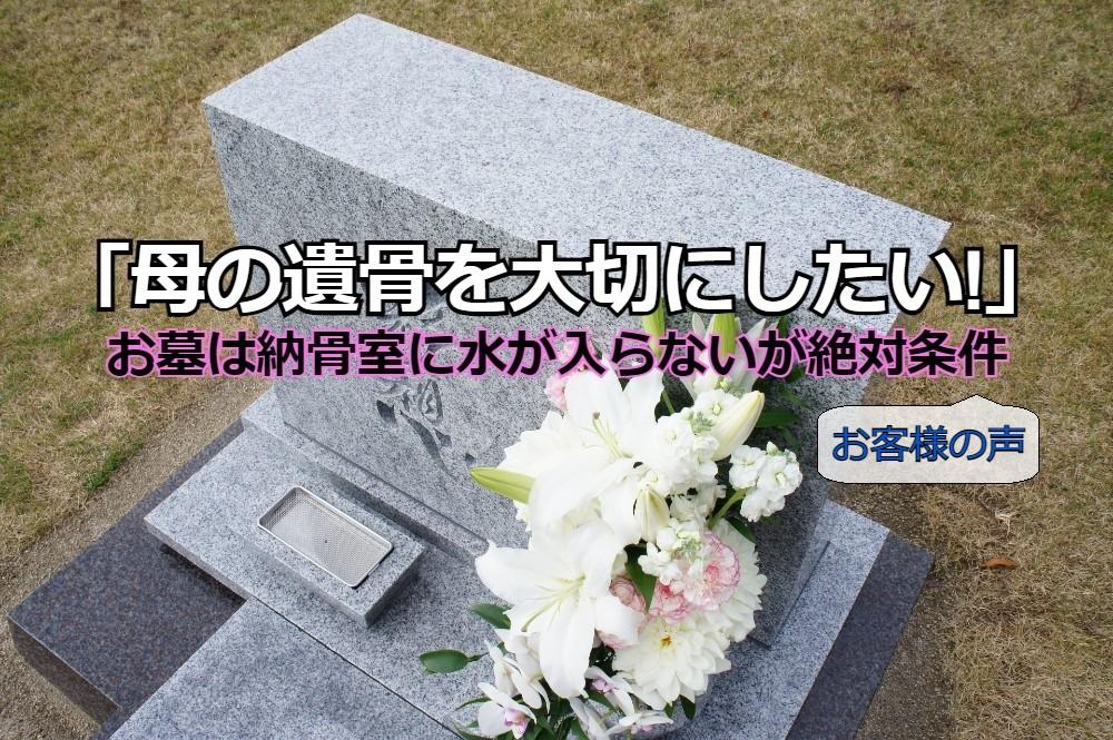 「母の遺骨を大切にしたい!」お墓は納骨室に水が入らないが絶対条件【お客様の声・口コミ】