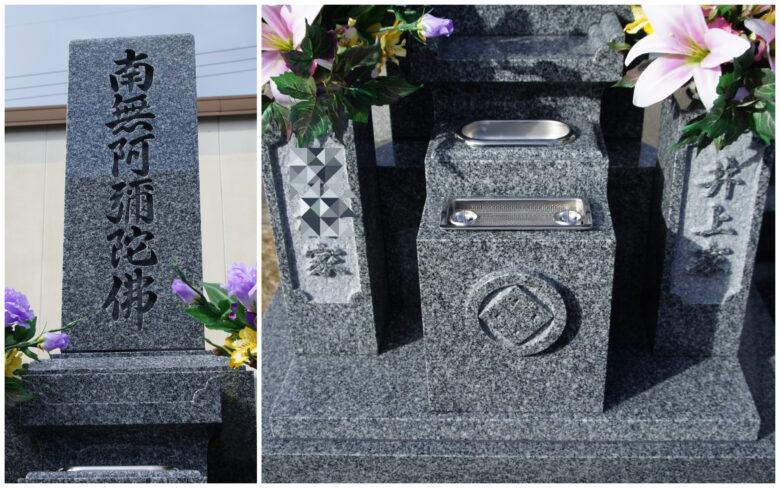 念願の両家墓が完成
