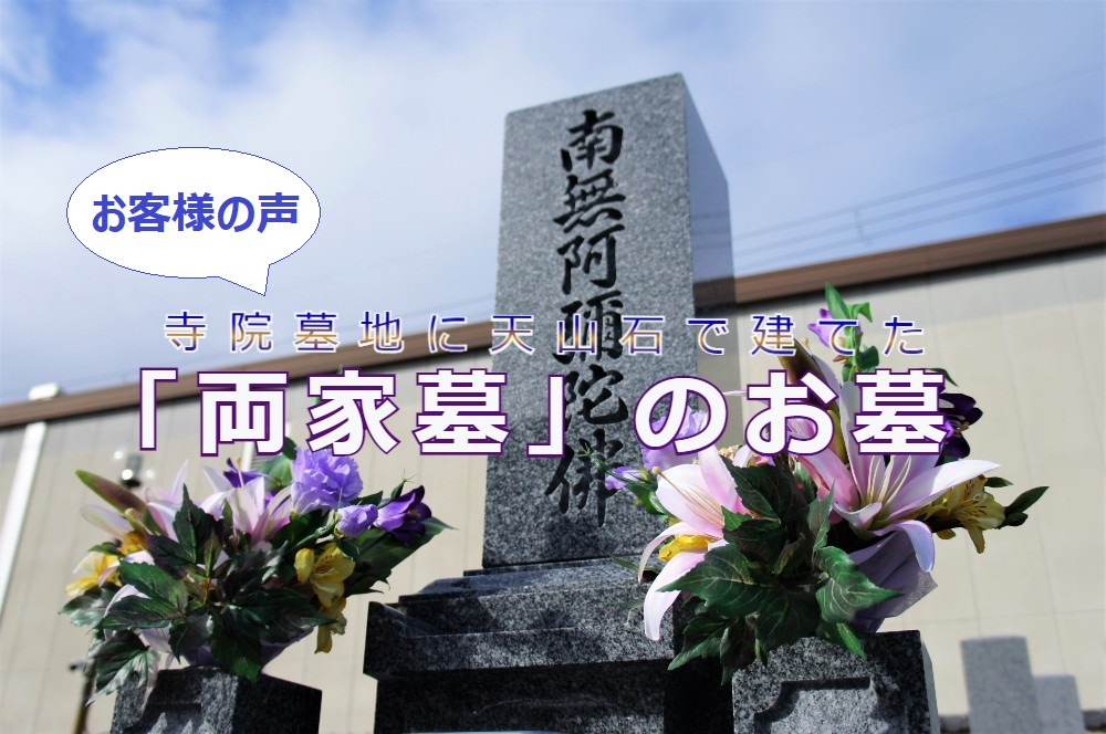 寺院墓地に天山石で建てた「両家墓」のお墓【お客様の声・口コミ】
