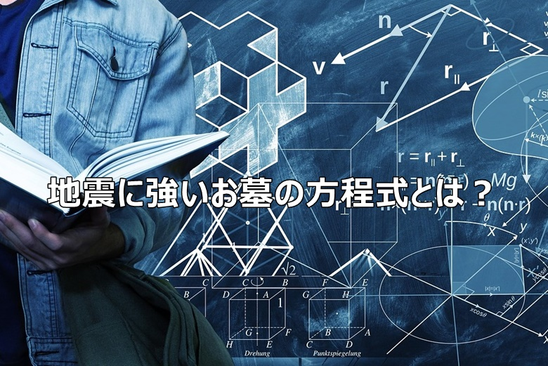 地震に強いお墓の方程式とは?