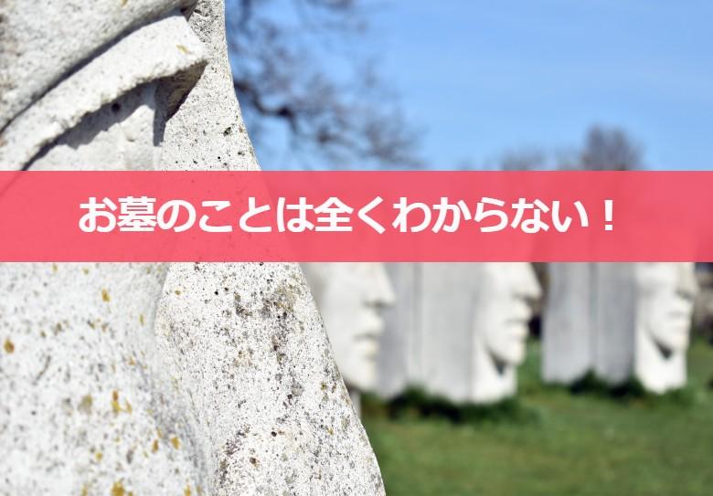 お墓は消費者にとって極めてわかりにくい商品である