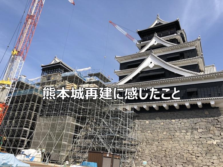 熊本城再建に感じたこと