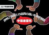 中国産墓石の評判と国産との品質の違いを徹底解説【2021年最新情報】