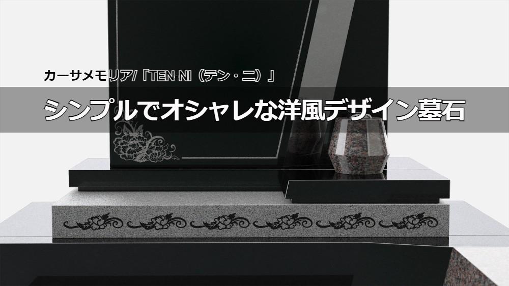 カーサメモリア_「TEN-NI(テン・ニ)」