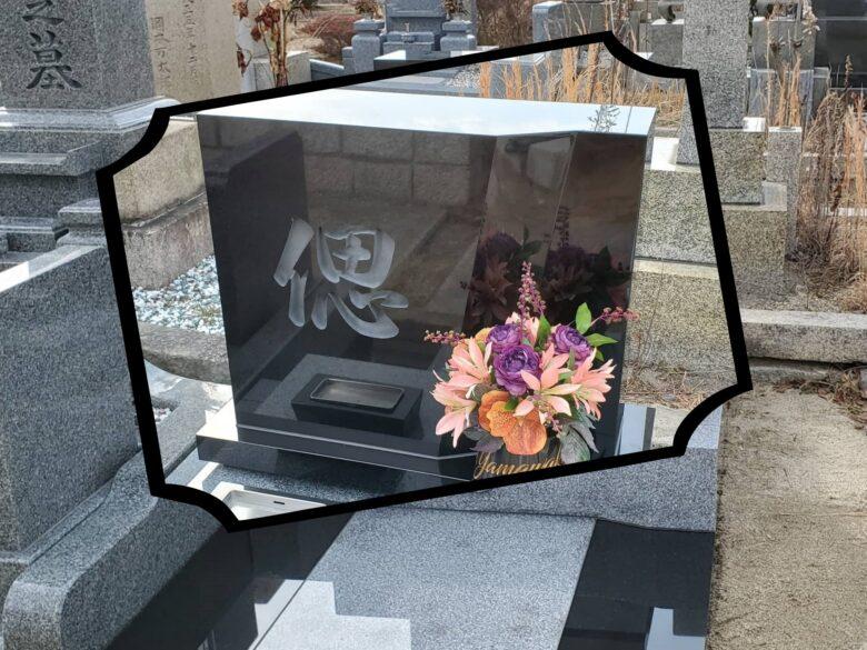 コンパクト墓地×カーサメモリア「TEN-NI」
