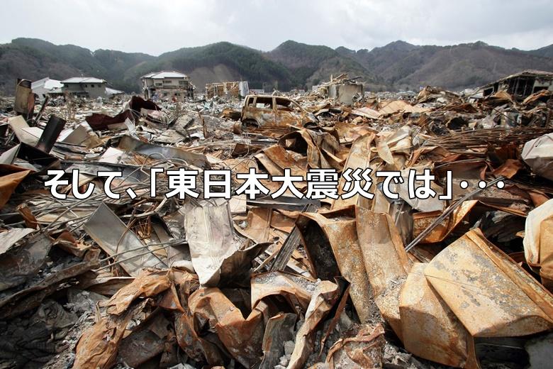 そして、やってきた「東日本大震災では」・・・