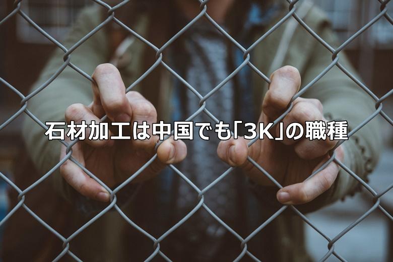 石材加工は中国でも「3K」の業種
