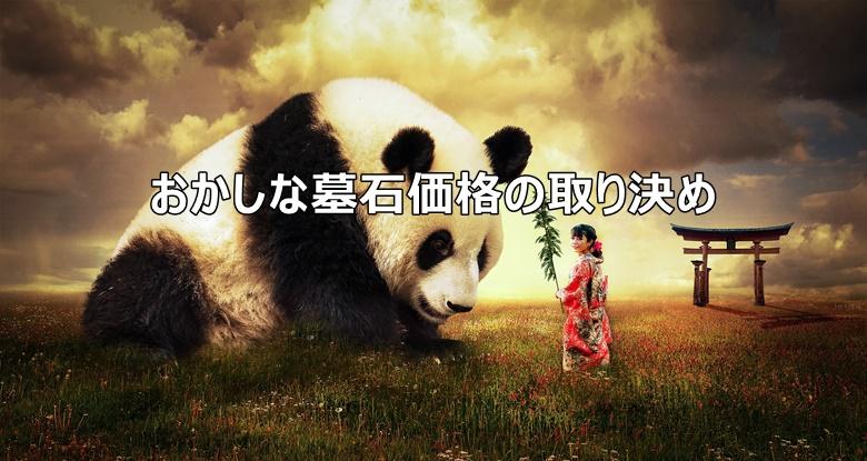 日本と中国の墓石価格の不自然な取り決め