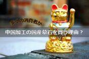多くの消費者が中国加工(中国産)の国産墓石を買う理由?