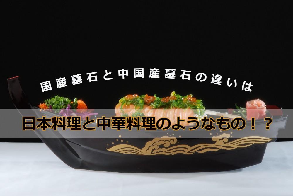 国産墓石と中国産墓石の違いは日本料理と中華料理のようなもの!?