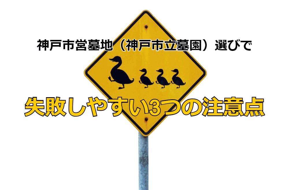 神戸市営墓地(神戸市立墓園)選びで失敗しやすい3つの注意点
