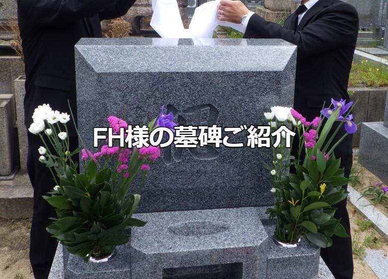 オリジナル墓碑ご紹介