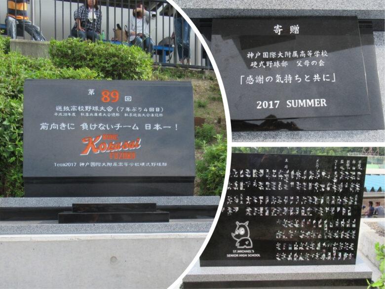 2017年「春の甲子園」出場記念碑