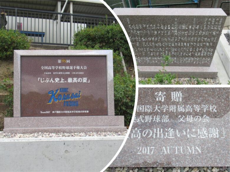 2017年「夏の甲子園」出場記念碑