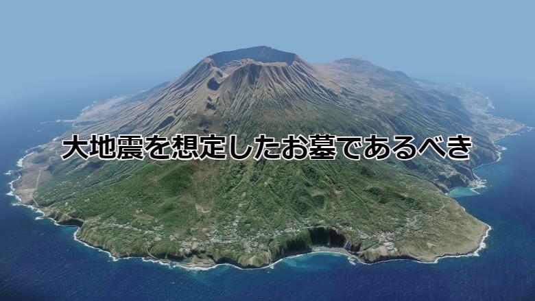 大地震を想定したお墓であるべき