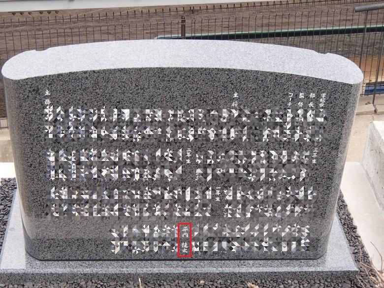 2020年ドラフト1位の平内龍太選手の名前が刻まれています