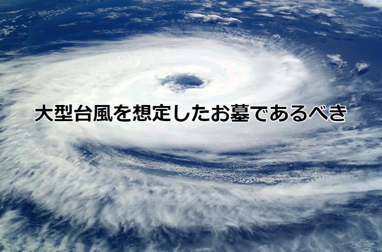大型台風を想定したお墓であるべき
