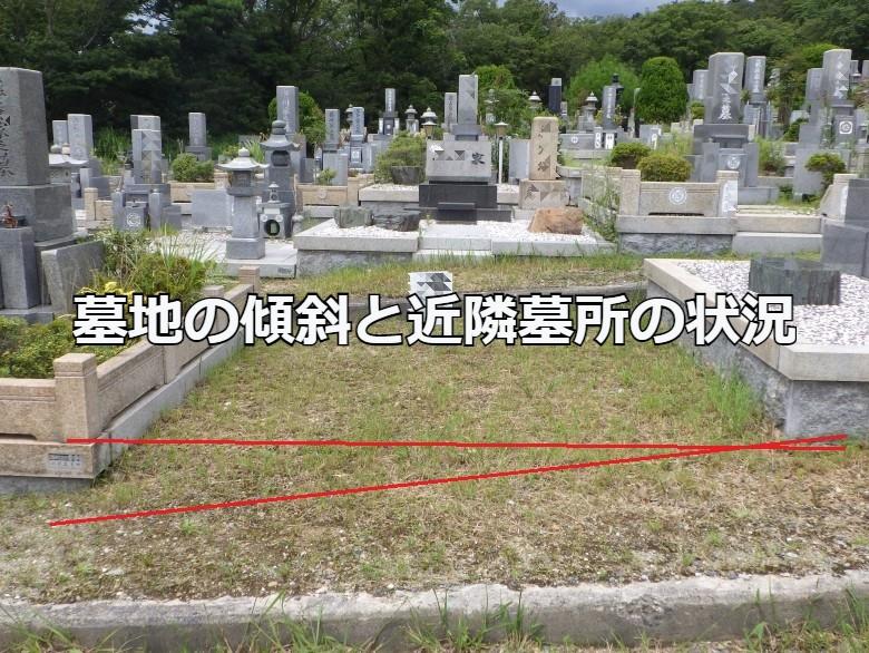 墓地の傾斜と近隣墓所の状況
