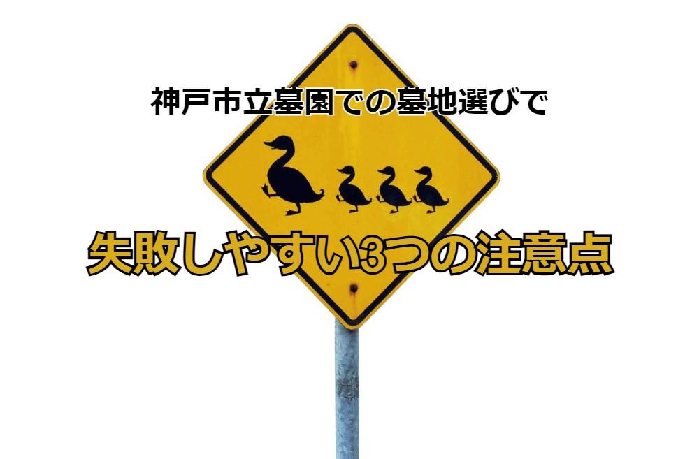 神戸市立墓園での墓地選びで失敗しやすい3つの注意点