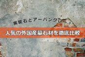黒龍石とアーバングレー!人気の外国産墓石材を徹底比較
