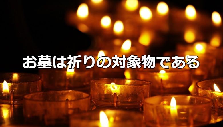 お墓は祈りの対象物である